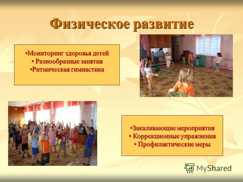 Физическое развитие Мониторинг здоровья детейМониторинг здоровья детей Разнообразные занятия Разнообразные занятия Ритмическая гимнастикаРитмическая гимнастика Закаливающие мероприятияЗакаливающие мероприятия Коррекционные упражнения Коррекционные уп