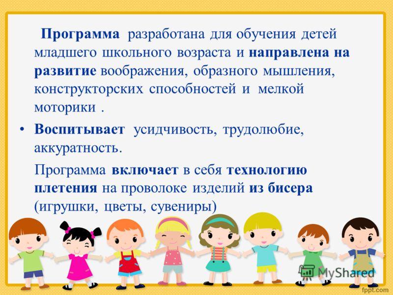 Программа разработана для обучения детей младшего школьного возраста и направлена на развитие воображения, образного мышления, конструкторских способностей и мелкой моторики. Воспитывает усидчивость, трудолюбие, аккуратность. Программа включает в себ