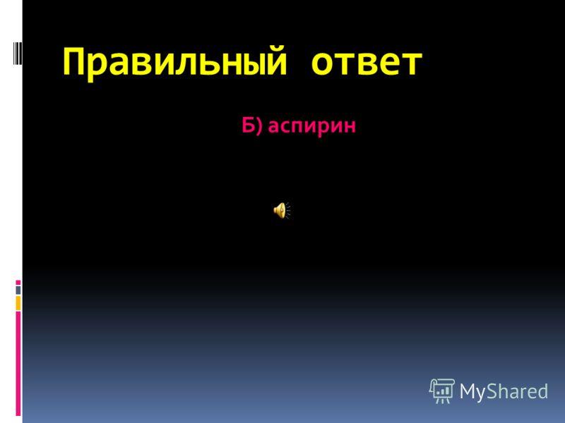 Вопрос 14 Какое из этих слов не обозначает геометрическую фигуру? А) куб Б) аспирин В) трапеция Г) шар