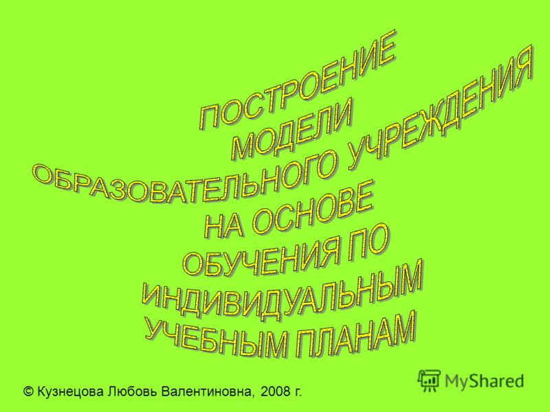 © Кузнецова Любовь Валентиновна, 2008 г.