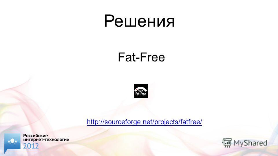 Решения Fat-Free http://sourceforge.net/projects/fatfree/