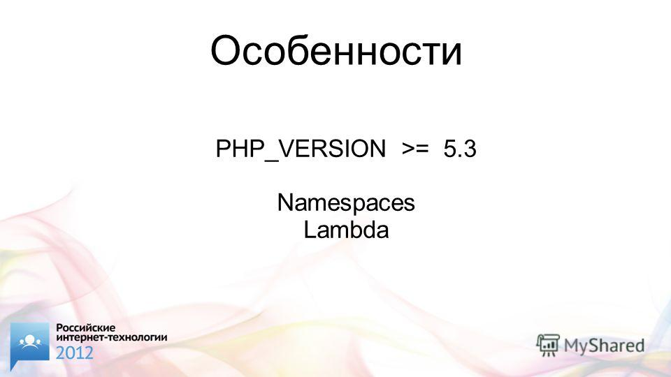 Особенности PHP_VERSION >= 5.3 Namespaces Lambda