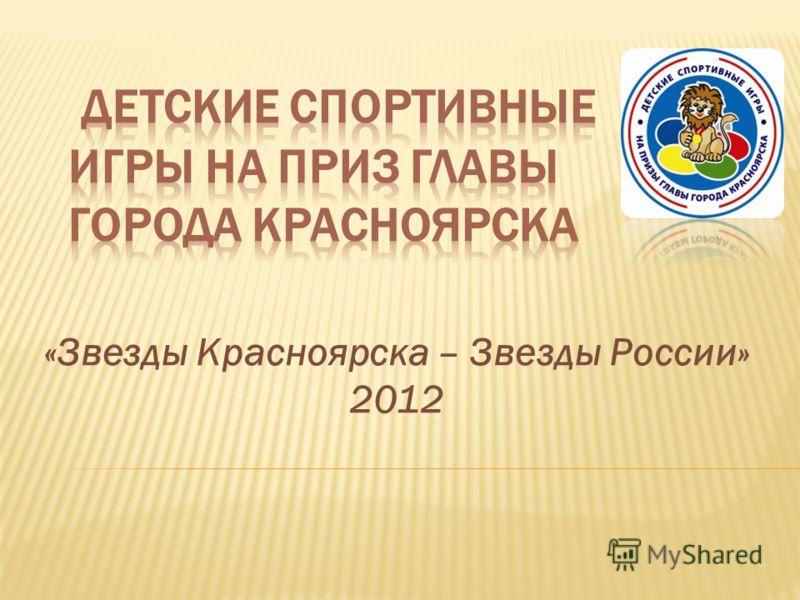 «Звезды Красноярска – Звезды России» 2012