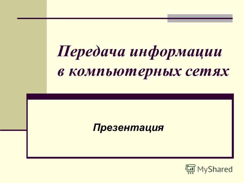 Передача информации в компьютерных сетях Презентация