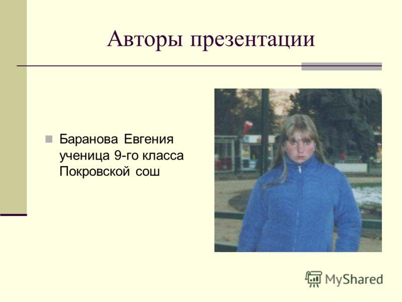 Авторы презентации Баранова Евгения ученица 9-го класса Покровской сош