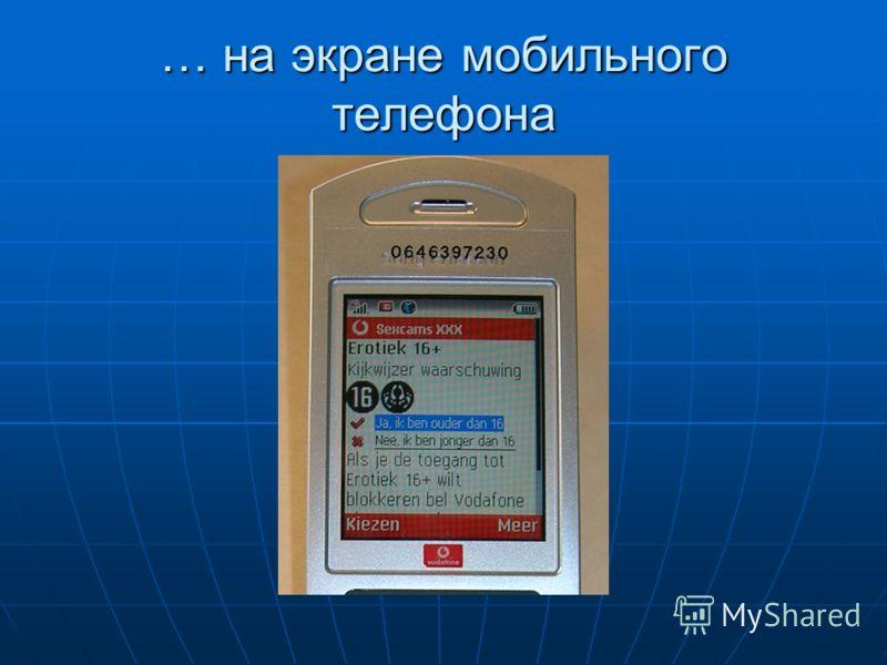 … на экране мобильного телефона