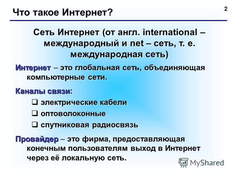 Презентация На Тему Глобальная Сеть Интернет