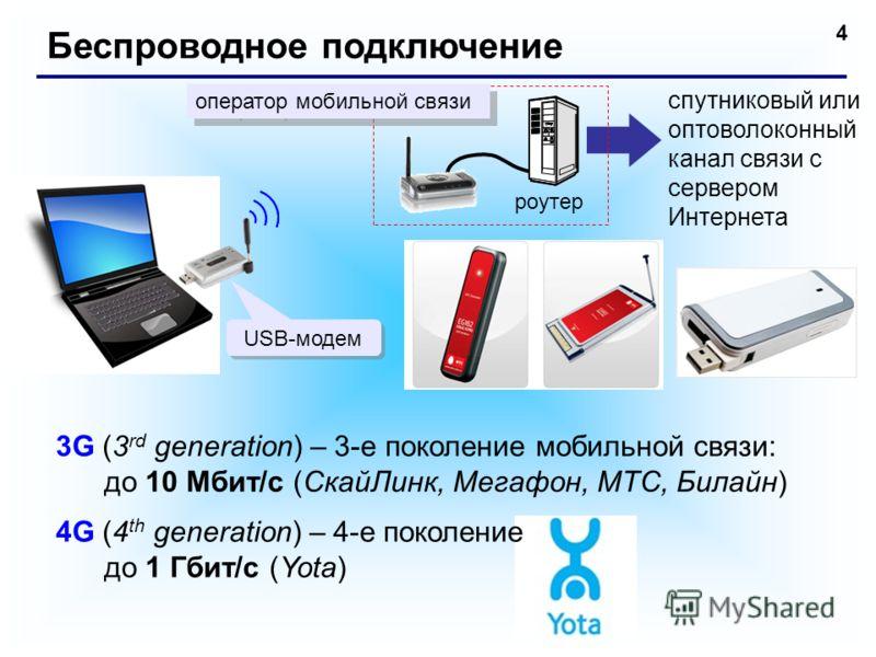 4 Беспроводное подключение спутниковый или оптоволоконный канал связи с сервером Интернета роутер оператор мобильной связи USB-модем 3G (3 rd generation) – 3-е поколение мобильной связи: до 10 Мбит/с (СкайЛинк, Мегафон, МТС, Билайн) 4G (4 th generati