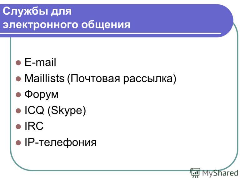 Службы для электронного общения Е-mail Maillists (Почтовая рассылка) Форум ICQ (Skype) IRC IP-телефония