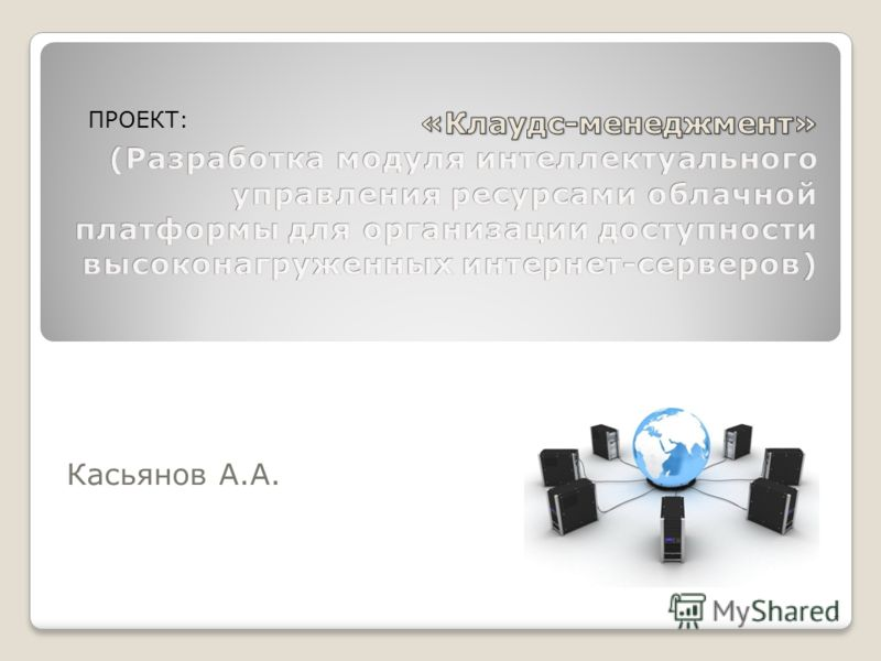 Касьянов А.А. 1 ПРОЕКТ: