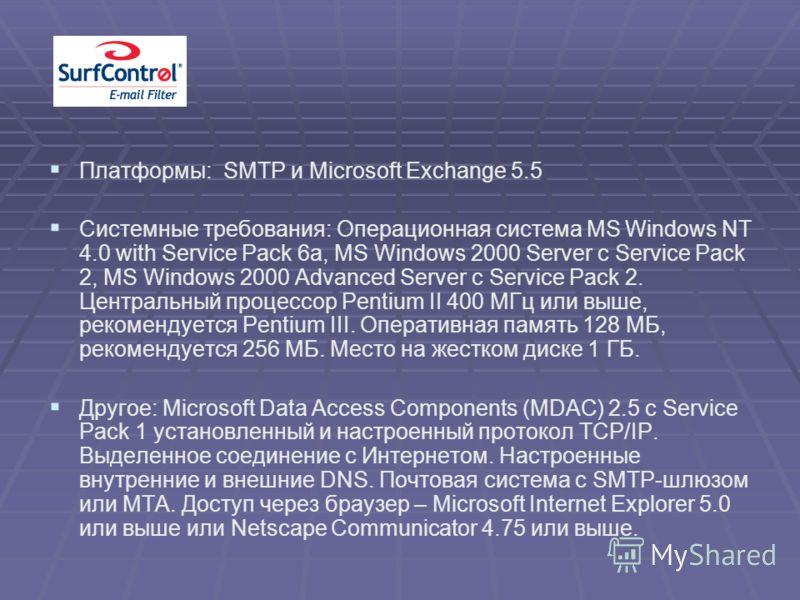 Платформы: SMTP и Microsoft Exchange 5.5 Системные требования: Операционная система MS Windows NT 4.0 with Service Pack 6a, MS Windows 2000 Server с Service Pack 2, MS Windows 2000 Advanced Server с Service Pack 2. Центральный процессор Pentium II 40