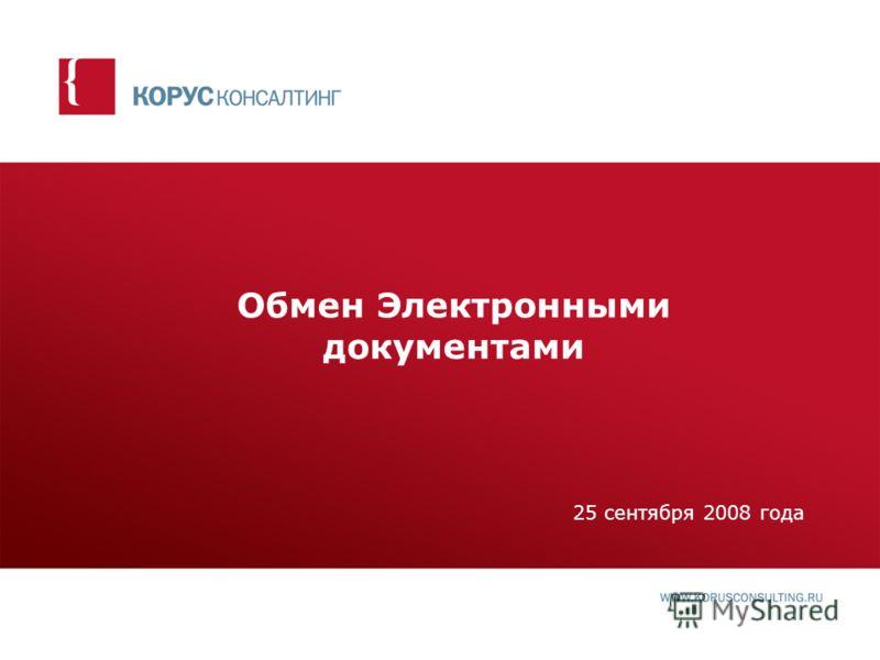 Обмен Электронными документами 25 сентября 2008 года
