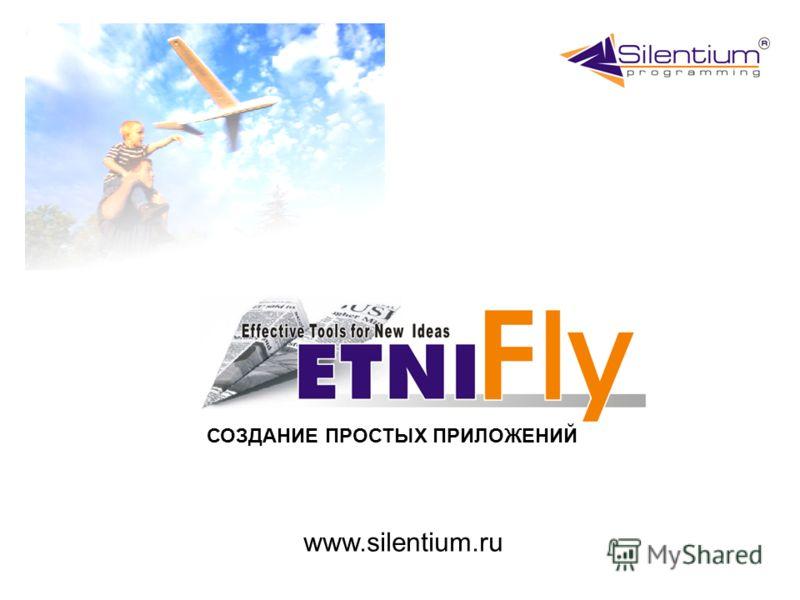 СОЗДАНИЕ ПРОСТЫХ ПРИЛОЖЕНИЙ www.silentium.ru