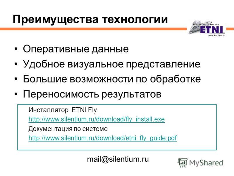 Оперативные данные Удобное визуальное представление Большие возможности по обработке Переносимость результатов Преимущества технологии Инсталлятор ETNI Fly http://www.silentium.ru/download/fly_install.exe Документация по системе http://www.silentium.