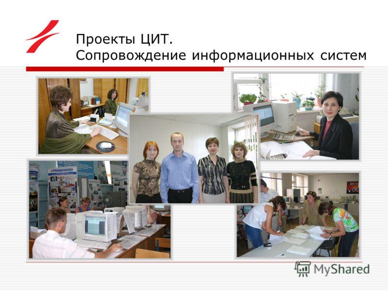 Проекты ЦИТ. Сопровождение информационных систем