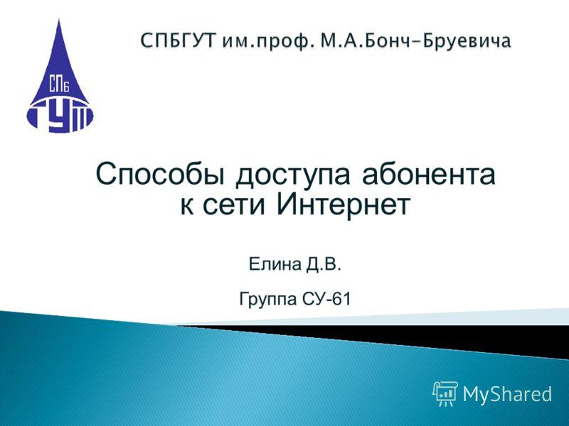 Способы доступа абонента к сети Интернет Елина Д.В. Группа СУ-61