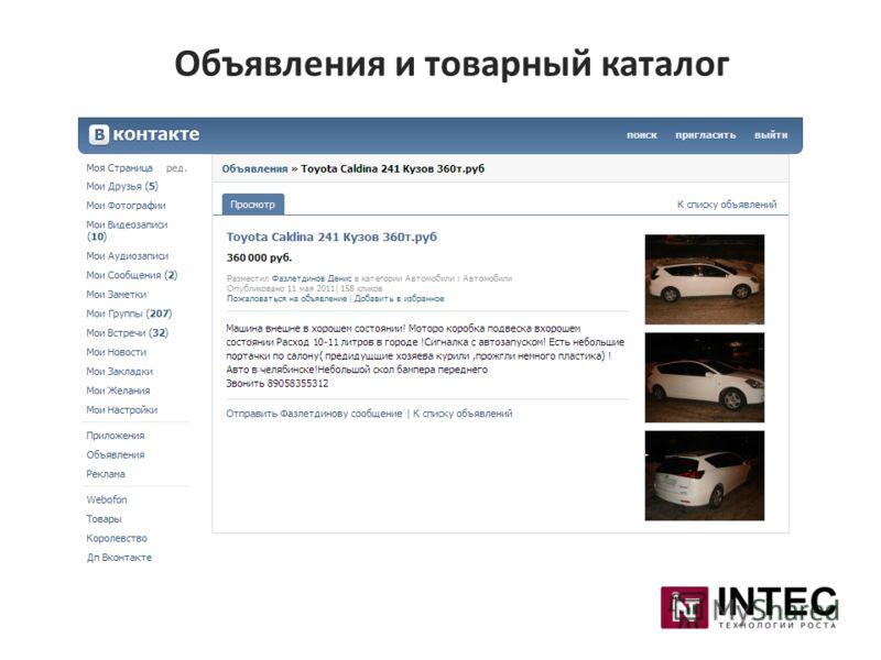 Объявления и товарный каталог