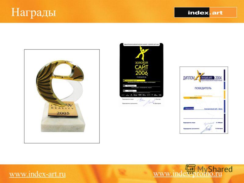 Награды www.index-art.ru www.index-promo.ru