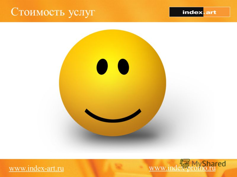 Стоимость услуг www.index-art.ru www.index-promo.ru
