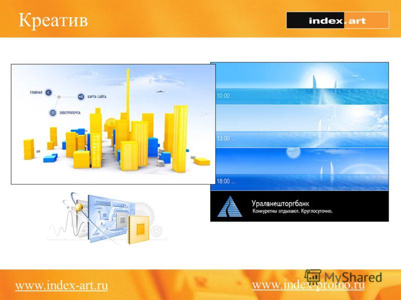 Креатив www.index-art.ru www.index-promo.ru