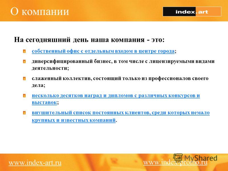 О компании www.index-art.ru На сегодняшний день наша компания - это: собственный офис с отдельным входом в центре городасобственный офис с отдельным входом в центре города; диверсифицированный бизнес, в том числе с лицензируемыми видами деятельности;