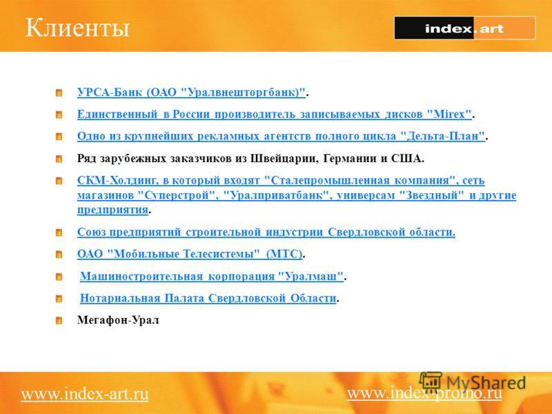 Клиенты www.index-art.ru УРСА-Банк (ОАО