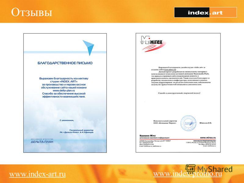 Отзывы www.index-art.ru www.index-promo.ru