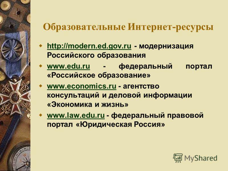 Сайт www.curator.ru посвящен применению интернет - технологий в образовании. Здесь вы найдете новости образования, материалы по дистанционному обучению через Интернет, бизнес-образованию, программам MBA, web-обзоры, обзоры по электронным учебникам, м