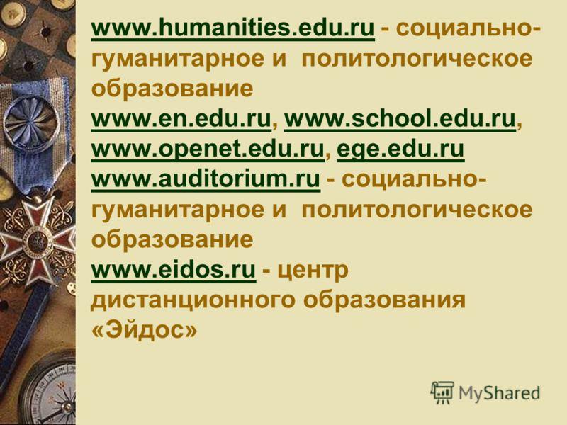 Образовательные Интернет-ресурсы http://modern.ed.gov.ru - модернизация Российского образования http://modern.ed.gov.ru www.edu.ru - федеральный портал «Российское образование» www.edu.ru www.economics.ru - агентство консультаций и деловой информации