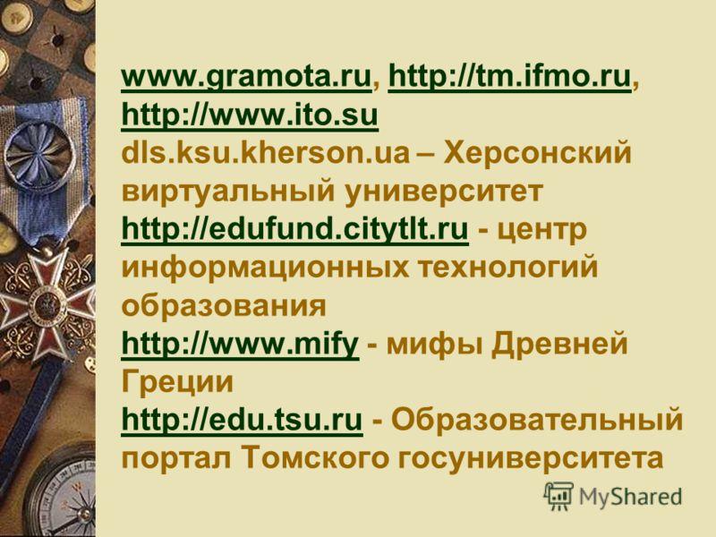 www.humanities.edu.ruwww.humanities.edu.ru - социально- гуманитарное и политологическое образование www.en.edu.ru, www.school.edu.ru, www.openet.edu.ru, ege.edu.ru www.auditorium.ru - социально- гуманитарное и политологическое образование www.eidos.r