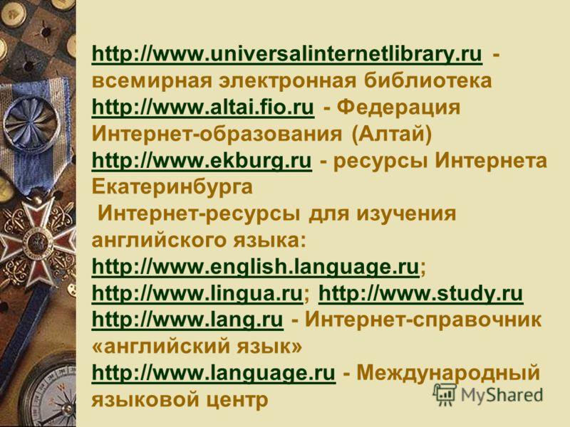 http://www.eurekanet.ruhttp://www.eurekanet.ru - инновационная образовательная сеть «Эврика» http://www.eir.ru - образовательные электронные издания http://fund.citytlt.ru - фонд «Развитие через образование» http://txt.elibrary.ru -научная электронна