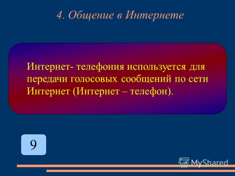 Интернет- телефония используется для передачи голосовых сообщений по сети Интернет (Интернет – телефон). 9