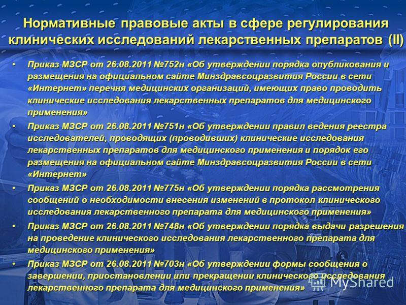 Нормативные правовые акты в сфере регулирования клинических исследований лекарственных препаратов (II) Приказ МЗСР от 26.08.2011 752н «Об утверждении порядка опубликования и размещения на официальном сайте Минздравсоцразвития России в сети «Интернет»