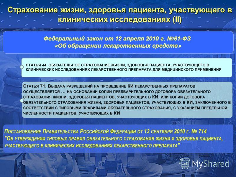 Страхование жизни, здоровья пациента, участвующего в клинических исследованиях (II) Федеральный закон от 12 апреля 2010 г. 61-ФЗ «Об обращении лекарственных средств»