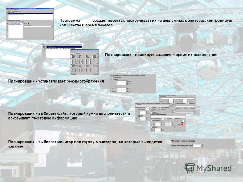 Программа создает проекты, прокручивает их на рекламных мониторах, контролирует количество и время показов Планировщик - планирует задание и время их выполнения Планировщик - устанавливает режим отображения Планировщик - выбирает файл, который нужно