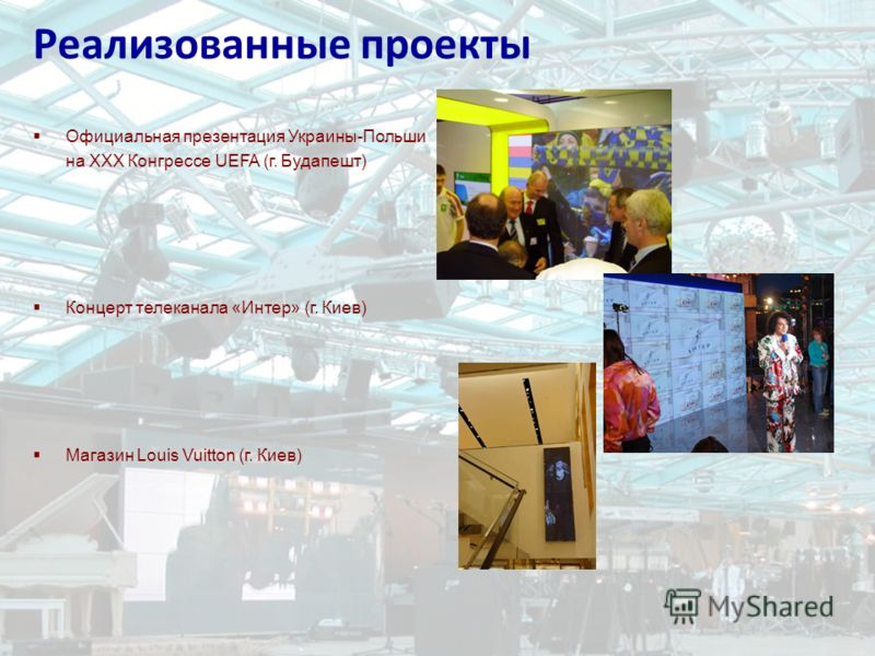 Официальная презентация Украины-Польши на ХХХ Конгрессе UEFA (г. Будапешт) Концерт телеканала «Интер» (г. Киев) Магазин Louis Vuitton (г. Киев) Реализованные проекты