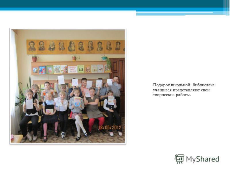Подарок школьной библиотеке: учащиеся представляют свои творческие работы.