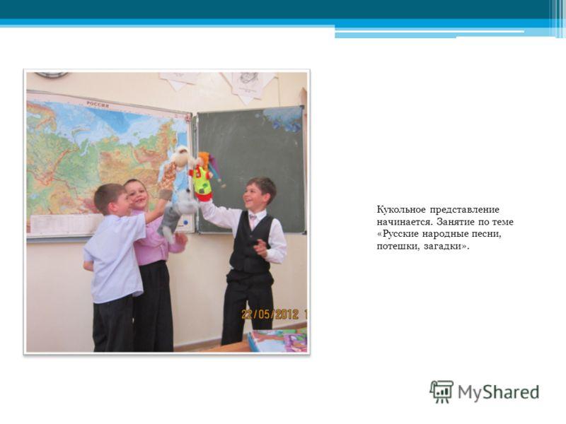 Кукольное представление начинается. Занятие по теме «Русские народные песни, потешки, загадки».