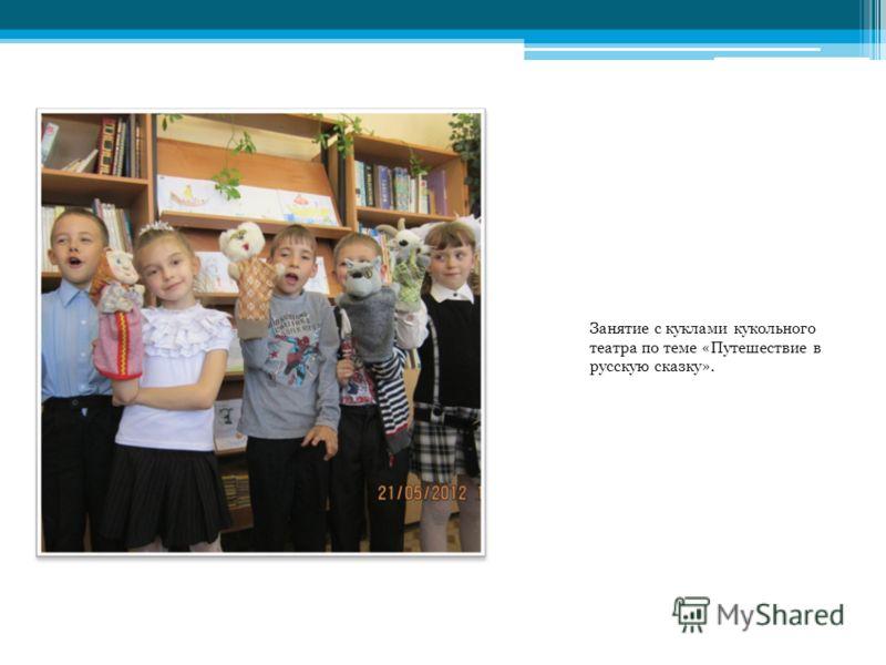 Занятие с куклами кукольного театра по теме «Путешествие в русскую сказку».