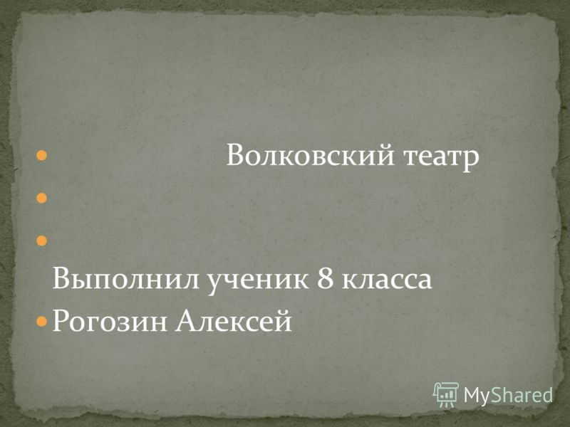 Волковский театр Выполнил ученик 8 класса Рогозин Алексей