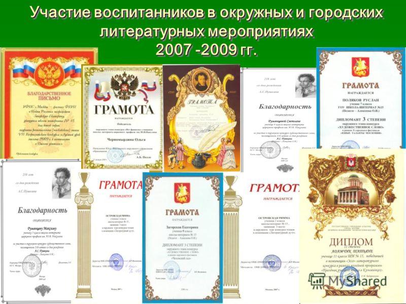 Участие воспитанников в окружных и городских литературных мероприятиях 2007 -2009 гг.