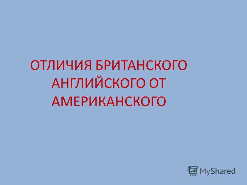 ОТЛИЧИЯ БРИТАНСКОГО АНГЛИЙСКОГО ОТ АМЕРИКАНСКОГО