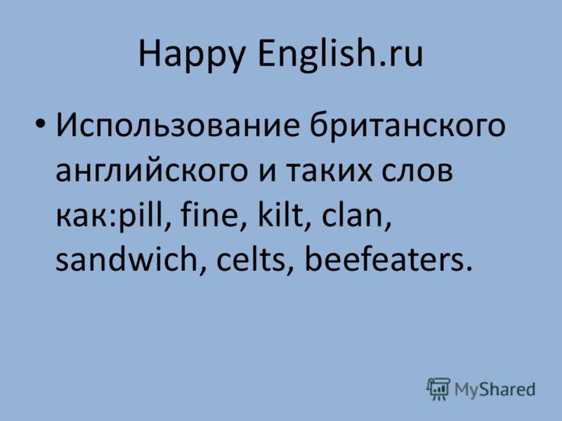 Happy English.ru Использование британского английского и таких слов как:pill, fine, kilt, clan, sandwich, celts, beefeaters.
