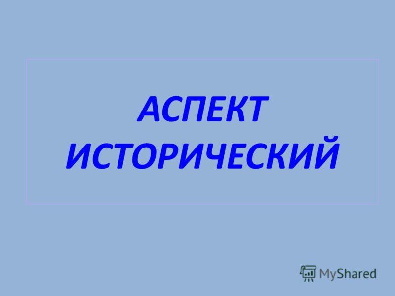 АСПЕКТ ИСТОРИЧЕСКИЙ