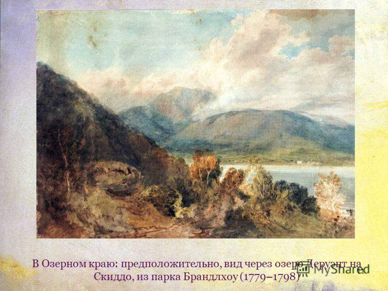 11 В Озерном краю: предположительно, вид через озеро Деруэнт на Скиддо, из парка Брандлхоу (1779–1798)