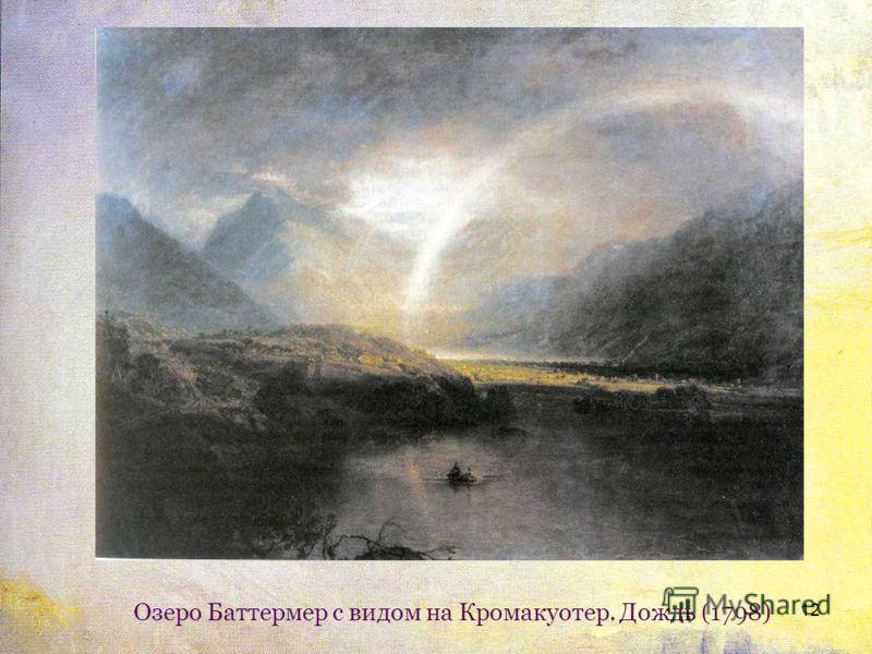 12 Озеро Баттермер с видом на Кромакуотер. Дождь (1798)