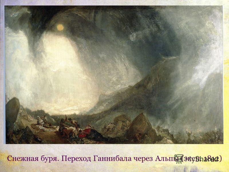 17 Снежная буря. Переход Ганнибала через Альпы (эксп. 1812)