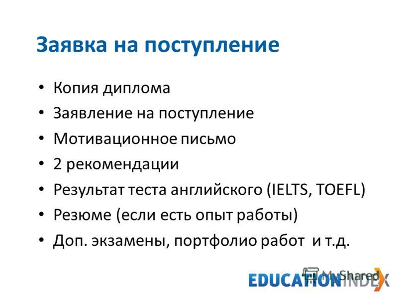 Заявка на поступление Копия диплома Заявление на поступление Мотивационное письмо 2 рекомендации Результат теста английского (IELTS, TOEFL) Резюме (если есть опыт работы) Доп. экзамены, портфолио работ и т.д. 12
