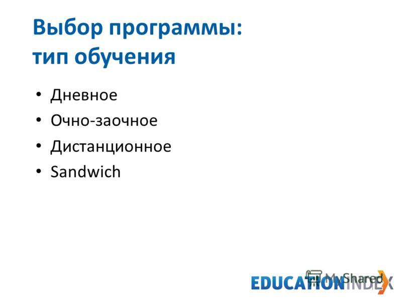 Выбор программы: тип обучения Дневное Очно-заочное Дистанционное Sandwich 14