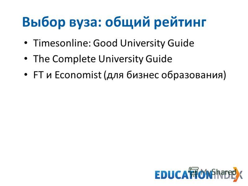 Выбор вуза: общий рейтинг Timesonline: Good University Guide The Complete University Guide FT и Economist (для бизнес образования) 19